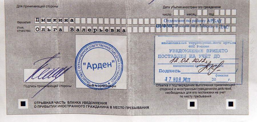 Как можно сделать регистрацию иностранному гражданину