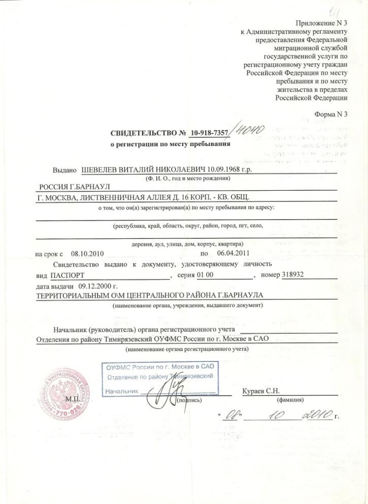 Как сделать регистрацию в московской области россиянину хорлово