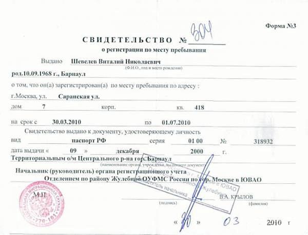 Временная регистрация в Видном за 1 день для граждан РФ